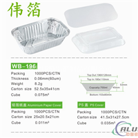 外卖�h饭打包盒  铝箔纸碗