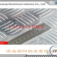 五条筋花纹铝板生产厂家
