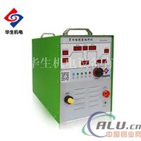 华生ADS04铝焊机