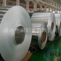 管道保温专用的铝板卷 合金铝卷