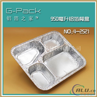G-Pack-2521铝箔餐盒
