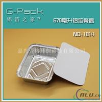 G-Pack-1814铝箔餐盒