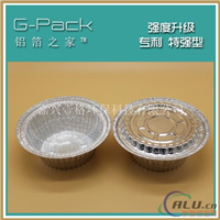 G-Pack-煲仔饭铝箔碗