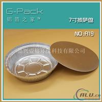 G-Pack-R19铝箔餐盒