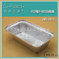 G-Pack-2011铝箔餐盒