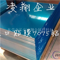 进口铝带7475进口耐磨铝板批发