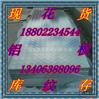 供应6061铝板,2A12铝板 花纹铝板 拉丝铝板