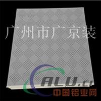 铝扣板厂家大量供应各种防火吸音冲孔铝扣板