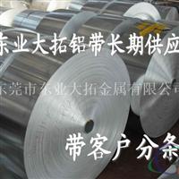 进口6063耐磨铝带