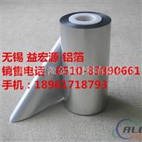 台州5251铝箔(铝合金箔)价格单价厂家