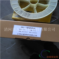 8014鋁焊條焊絲
