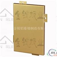 金锐板业 环保氟碳铝单板 铝幕墙厂家直销