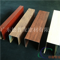 U型铝方通厂家 木纹U型铝方通厂家直销