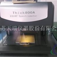 金属膜厚分析仪