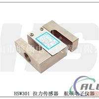 铝材拉力传感器