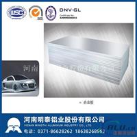 明泰供应汽车用铝板6061铝6061价格