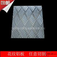 车用防滑铝板防滑板花纹铝板纯铝板合金铝板