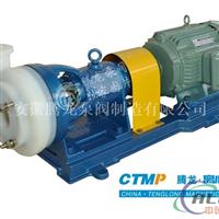 供應騰龍泵閥FSB(L)氟塑料合金離心泵