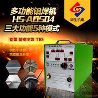 铝焊机厂家焊接10MM铝板HS-ADS04铝焊机