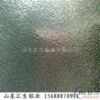 2.5mm桔皮铝卷价格表