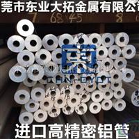 进口6063铝管 6063高精密铝管
