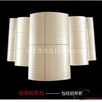 铝合金铝单板幕墙 包柱铝单板的特点