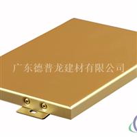 氟碳幕墙铝单板 质量保证 厂家直销