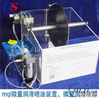 mql微量润滑喷油装置 油雾润滑系统