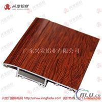 兴发铝材十大品牌厂家直销木纹铝型材门窗