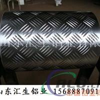 1.4mm花纹铝卷板价格