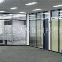 办公玻璃隔断铝型材鑫兴奥达
