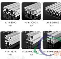 安腾工业铝型材AT-8-4040B