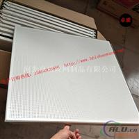 冲孔600X600铝扣板工程吊顶0.7铝扣板价格