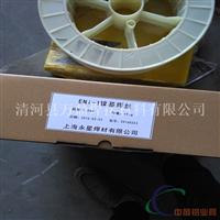 7108铝焊条焊丝