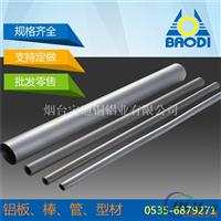 铝管6061铝管合金铝管宝迪铝管厂家