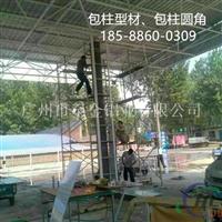 深圳市加油站包柱【圆角铝型材】18588600309