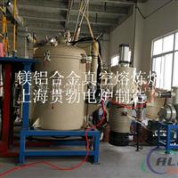 ZG-10Kg(鎂鋁合金)真空熔煉爐