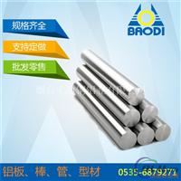铝棒 7075铝棒 7A04铝棒 铝棒厂家批发零售
