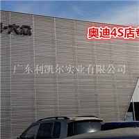 奥迪4S店外墙氟碳铝单板