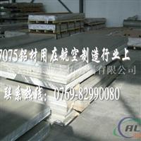 进口7A03太空铝板 耐磨超硬板