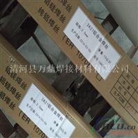 优质铝焊条 4047铝焊丝 4043铝焊条