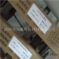 5356铝合金焊丝2.4mm