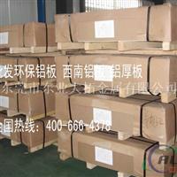 6061焊接<em>金屬</em><em>鋁</em><em>板</em> 6061氧化鋁板