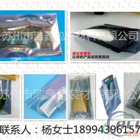 电子屏蔽袋生产工艺电子屏蔽袋制造商&nbsp
