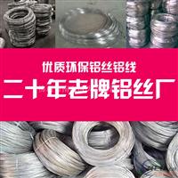 1070 1060工业纯合金压扁铝线铝丝铝线