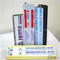 鋁材保護膜