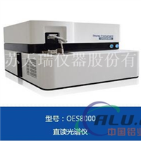 铝合金成分分析仪