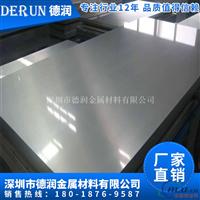 铝板 合金铝板 中厚铝板 拉丝铝板 氧化铝板