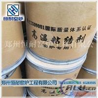 恒耐窑炉高温粘结剂供应