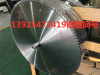 Silent Cutting Alloy Steel Circular Saw Blade For Aluminum Frame Cutting